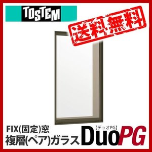 トステム アルミサッシ デュオPG FIX窓 06005 サッシ寸法W640×H570 kenzaistore
