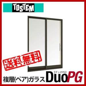 トステム アルミサッシ デュオPG ペアガラス引き違いテラス 15018 サッシ寸法W1540×H1830|kenzaistore