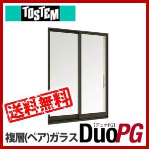 トステム アルミサッシ デュオPG ペアガラス引き違いテラス 16018 サッシ寸法W1640×H1830|kenzaistore