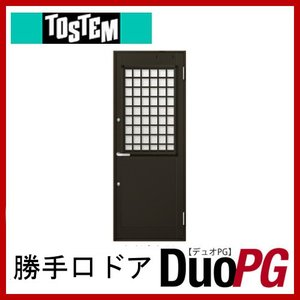 トステム アルミサッシ デュオPG 勝手口ドア上格子付5Aタイプ 07420 ドア寸法W780×H2030|kenzaistore