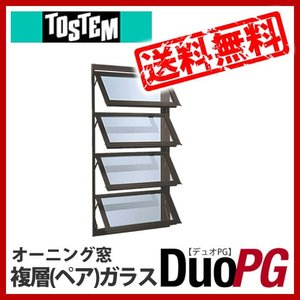 トステム アルミサッシ デュオPG オーニング窓 03607 サッシ寸法W400×H770|kenzaistore