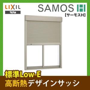 トステム アルミサッシ サーモスII-H Low-Eガラス イタリヤシャッター付引違い窓 11918 サッシ寸法W1235×H1830 網戸標準付属品 kenzaistore