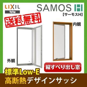 トステム アルミサッシ サーモスII-H Low-Eガラス 縦すべり出し窓 02607 サッシ寸法W300×H770 網戸標準付属品|kenzaistore