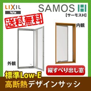 トステム アルミサッシ サーモスII-H Low-Eガラス 縦すべり出し窓 02609 サッシ寸法W300×H970 網戸標準付属品|kenzaistore
