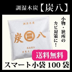 調湿木炭 炭八 スマート小袋100袋入|kenzaistore