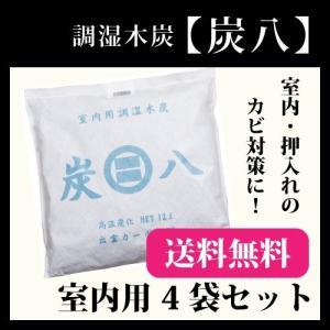 調湿木炭 炭八 室内用4袋入|kenzaistore