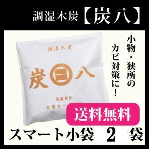 調湿木炭 炭八 スマート小袋2袋入|kenzaistore