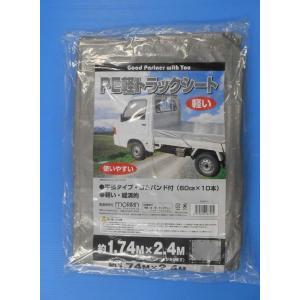 PE軽トラックシート シルバー 1.74X2.4|kenzaisyounin