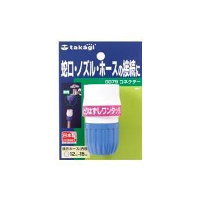 タカギ コネクター G079|kenzaisyounin