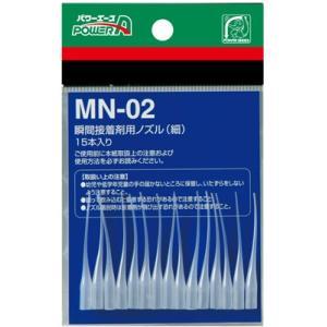 アルテコ PA瞬間接着剤用ノズル MN−02 15本入|kenzaisyounin