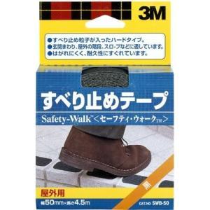 スリーエムジャパンすべり止テープSWB-50 50mmx4.5m|kenzaisyounin