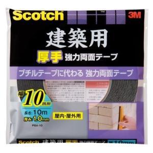 スリーエムジャパン建築厚手強力両面テープPBA-10 10x10|kenzaisyounin