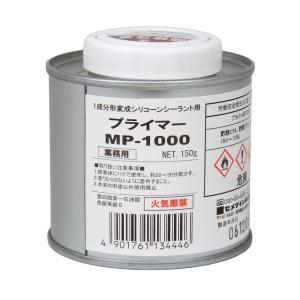 プライマーMP-1000 150G SM-001 |充填剤 充填材 diy 補修用品 補修工事 コーキング材 コーキング剤 シーリング剤 シーリング材|kenzaisyounin