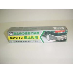 車止め用 170ML RE−215|kenzaisyounin