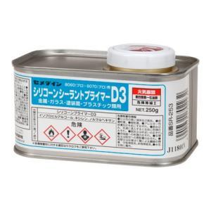 シリコーンプライマーD3 250G SR-253 |充填剤 充填材 diy 補修用品 補修工事 コーキング材 コーキング剤 シーリング剤 シーリング材|kenzaisyounin