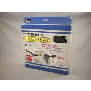 軽トラック用コーナーガード 25MMX7|kenzaisyounin