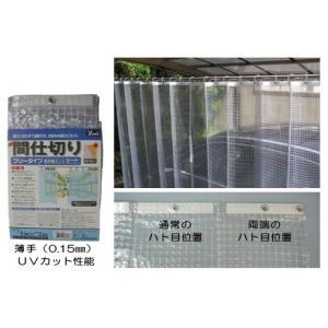 ユタカメイク 簡単間仕切りシートフリータイプ UVカット 約2mx2m 厚み0.15mm B−318|kenzaisyounin