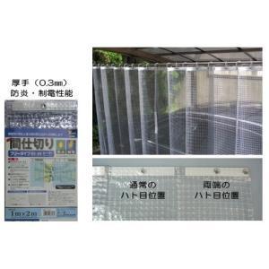 ユタカメイク 簡単間仕切りシートフリータイプ 防炎・制電 約2mx2m 厚み0.3mm B−321|kenzaisyounin
