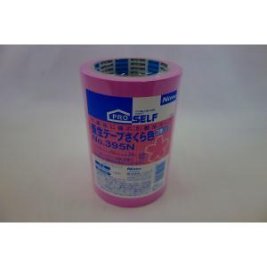 ニトムズ 養生テープ さくら色3P 50MMX25M NO395N  養生用テープ マスキングテープ マスキング 養生シート固定 養生マット 内装工事 kenzaisyounin
