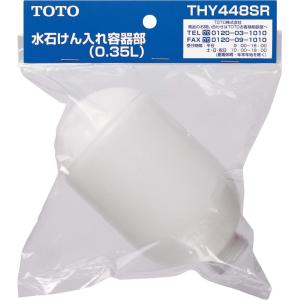 TOTO 水石鹸入れ容器部 THY448SR|kenzaisyounin