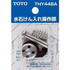 TOTO 水石鹸入れ操作部 THY448A|kenzaisyounin