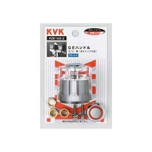 KVK アクリルGEハンドル PZK1GE−2 kenzaisyounin