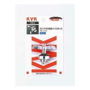 KVK 金ハンドルセット PZK−2 kenzaisyounin