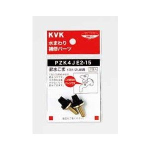 KVK 節水コマ PZK4JE2−15 kenzaisyounin