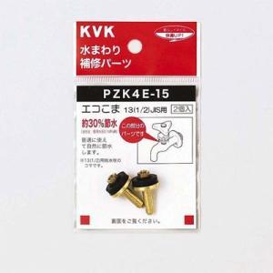 KVK エコこま ビス止め PZK4K−15 kenzaisyounin