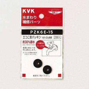 KVK エコこまパッキン PZK6E−15 kenzaisyounin