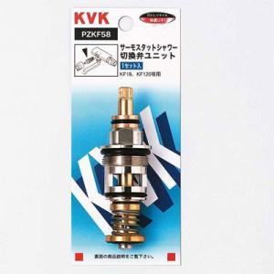 KVK サーモスタットシャワー混合栓切替弁ユニット PZKF58   水栓補修パーツ 水廻り 水回り diy 蛇口 シャワー 部品 取替え 取り替え kenzaisyounin