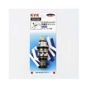 KVK サーモスタットシャワー混合栓切替弁ユニット PZKF58A  DIYサーモシャワー シャワー混合栓 シャワー 混合水栓 水栓 トートー サーモ kenzaisyounin