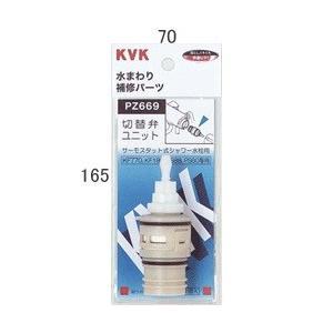 KVK サーモスタットシャワー混合栓切替弁ユニット PZ669   水栓補修パーツ 水廻り 水回り diy 蛇口 シャワー 部品 取替え 取り替え 交 kenzaisyounin