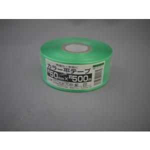 PEカラ−平テ−プ 50mmX500M 緑|kenzaisyounin