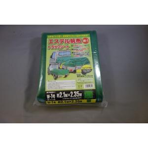 エステル帆布 トラックシート 210X235 W−1|kenzaisyounin