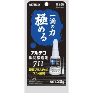 アルテコ アルテコ711 瞬間接着材20g 多用途 瞬間接着剤|kenzaisyounin