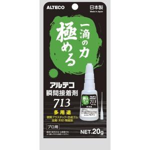 アルテコ アルテコ713 瞬間接着材20g 多用途 瞬間接着剤|kenzaisyounin