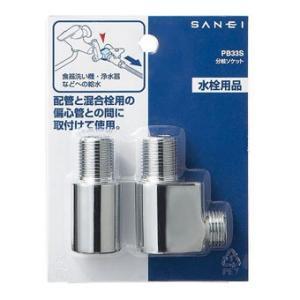 三栄水栓製作所 分岐ソケット  PB33S|kenzaisyounin