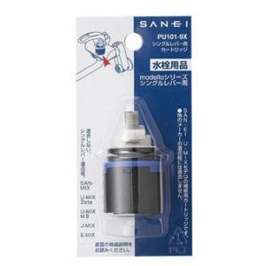 三栄水栓製作所 シングルレバー用カートリッジ  PU101−9X|kenzaisyounin