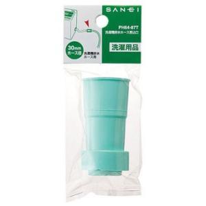 三栄水栓製作所 洗濯機排水ホース差込口  PH64−87T|kenzaisyounin
