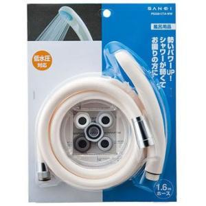 三栄水栓製作所 低水圧用シャワーセット 1.6M  PS329−CTA−WW|kenzaisyounin