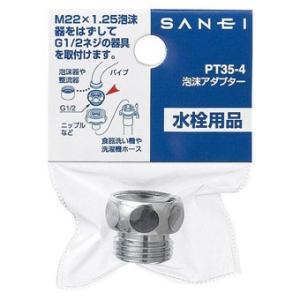 三栄水栓製作所 泡沫アダプター  PT35−4|kenzaisyounin