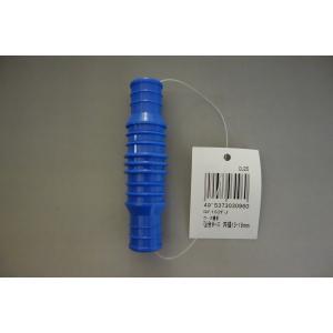 ○特長○15mm〜18mmの太ホースをつなぎます。○用途○ホースが破れた時、長くしたい時に使用します...