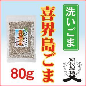 喜界島ごま《洗いごま》80g<南村製糖>|kerajiya