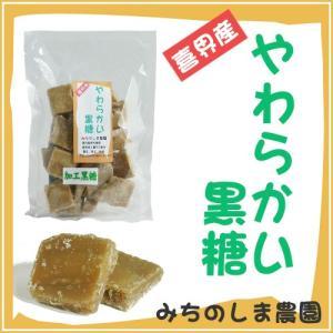 やわらかい黒糖(みちのしま農園)200g <黒砂糖 黒糖 加工黒砂糖>|kerajiya
