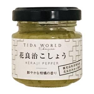 花良治胡椒(けらじこしょう)[ビン入り]<ティダワールド>|kerajiya