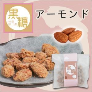 黒糖アーモンド(喜界島工房)|kerajiya