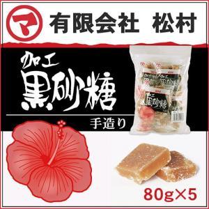 喜界島 黒砂糖 80gX5パック入 (有)松村 <黒糖 加工黒砂糖>|kerajiya
