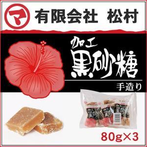 喜界島 黒砂糖 80gX3パック入 (有)松村 <黒糖 加工黒砂糖>|kerajiya