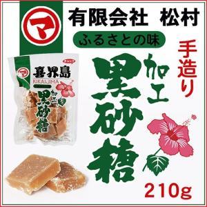 喜界島 黒砂糖 210g (有)松村 <黒糖 加工黒砂糖>|kerajiya